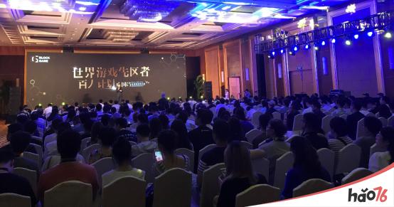 BlockGame区块链游戏大会成功召开,共建去中心化游戏生态