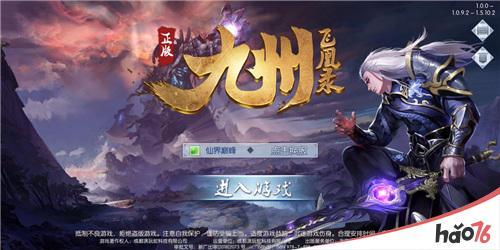 新国风RPG手游《九州飞凰录》原画场景曝光