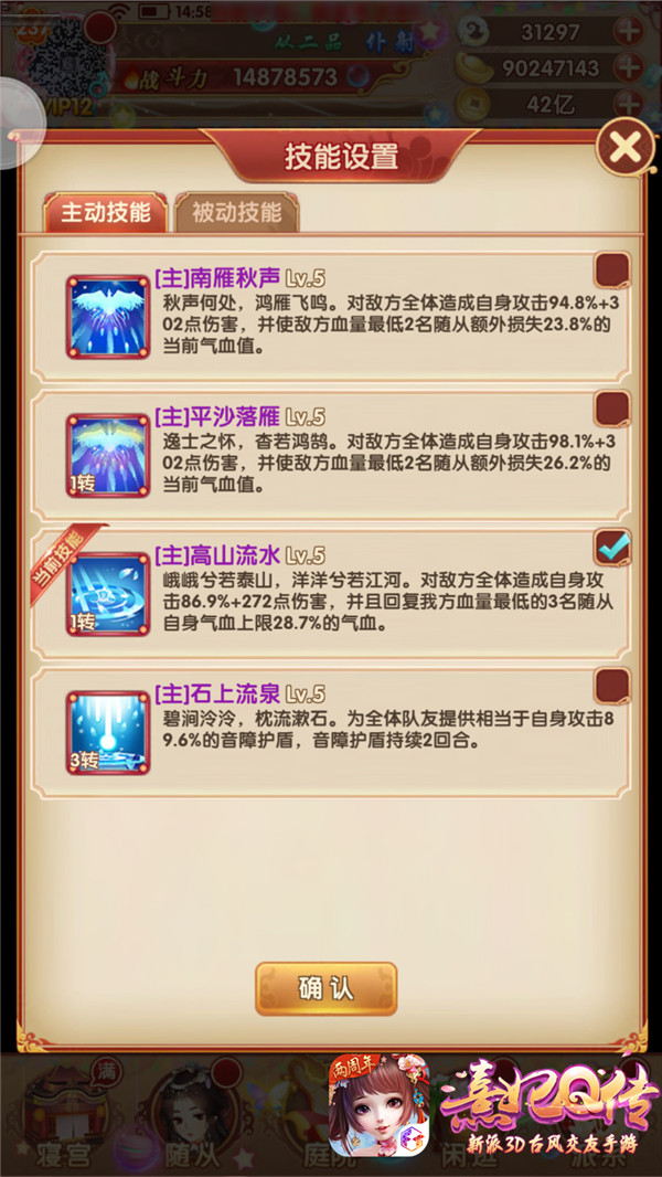 """共慶人間瑞《熹妃Q傳》兩周年慶資料片""""瀛海弦歌""""登場!"""